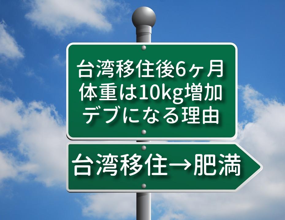 台湾移住6ヶ月間で体重が10kg増加しデブになった理由
