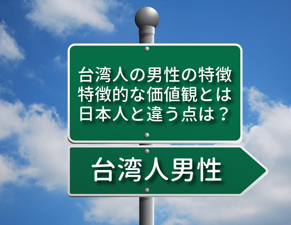 台湾人の男性の特徴