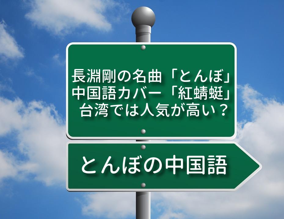 台湾での長渕剛「とんぼ」の中国語のカバー曲「紅蜻蜓」