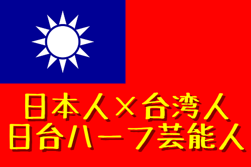 日本人と台湾人の日台ハーフ芸能人