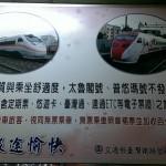 台湾鉄道(台鐵)の自強号や莒光号、太魯閣号や普悠瑪号を利用時の座席指定は必要か?