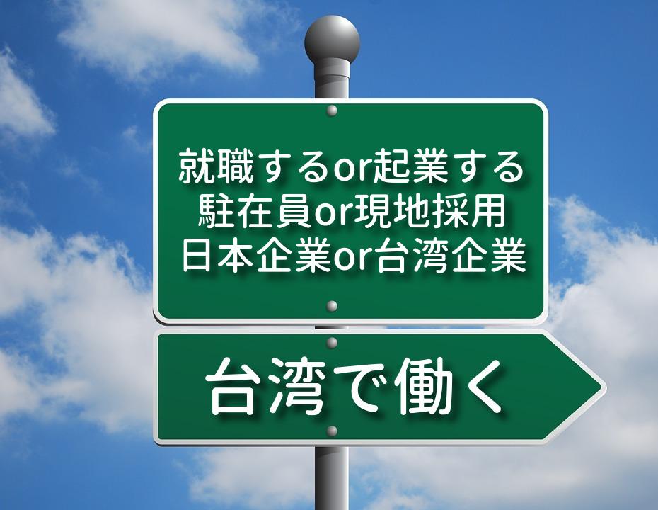 台湾で働く時の選択肢は?