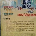 軍民聯合防空演習(萬安38号) GWに台北を観光する方は注意