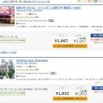 台湾旅行のついでに1泊500円で中国やフィリピンへの寄り道旅行の提案