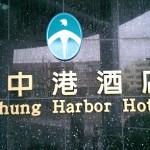 台中港ホテルのご紹介とお得なホテル宿泊予約サイト比較