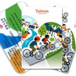 台湾旅行をする方限定「悠遊カード」無料プレゼント(2016年)情報