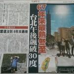 台湾の12月と1月(冬休み)の天気と気候 旅行の服装をCheck