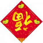 中華文化圏で「福」が上下逆さ(倒福)の理由と逸話