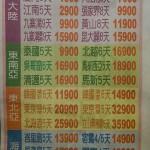 台湾からの海外旅行(日本・韓国・中国など)|各国別パック旅行はいくらか?