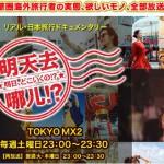 日本在住中華系外国人視点の日本観|「明日、どこいくの!?」中国語学習にもおススメ