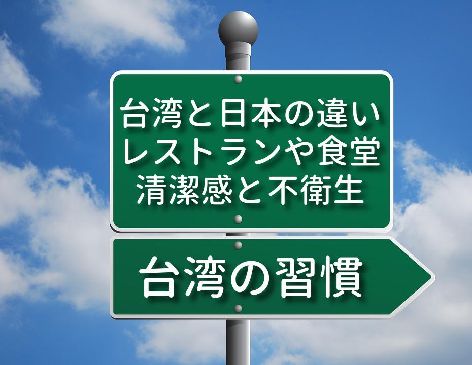 台湾のレストランや食堂の飲食業の実態を日本と比較した結果