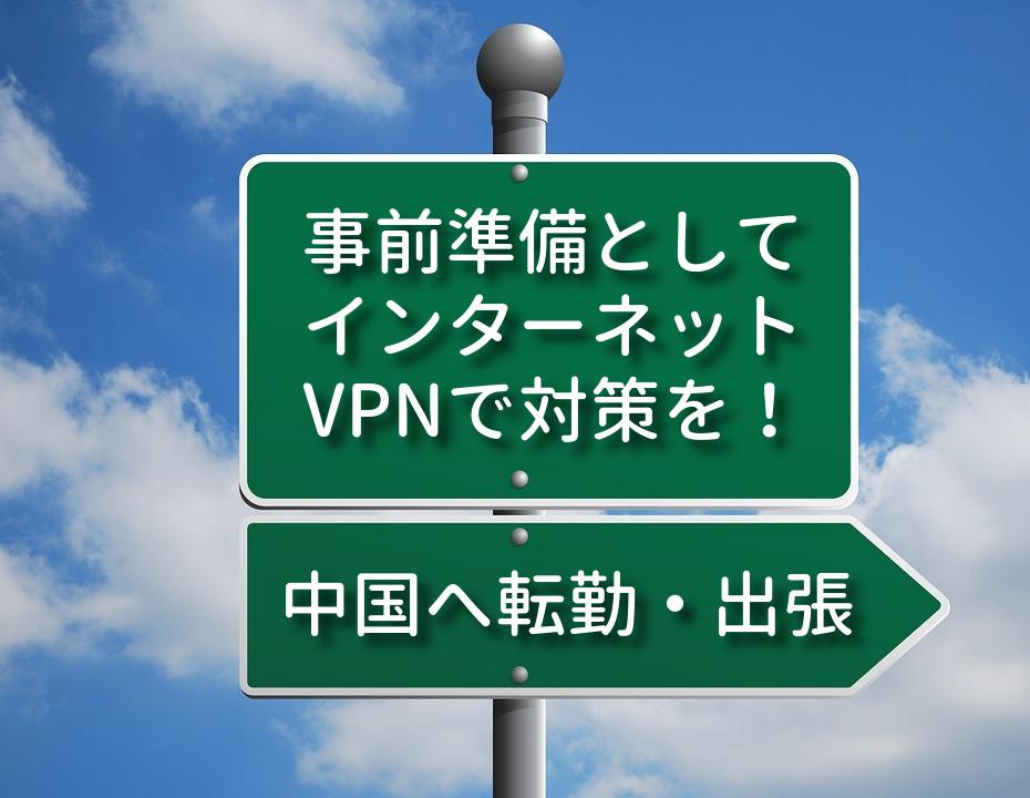 中国への転勤・駐在・出張の方へ|出発前のネット規制対策はOK?