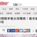 ブログが台湾メディアにデビューした後に日本へも波及した!?