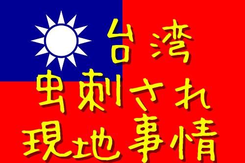 台湾の虫刺されの対策
