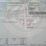 台湾の電気代と水道代はいくら?日本と比較|請求・支払方法まとめ