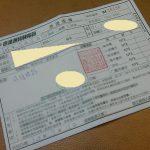 台湾移住後初めてインターネットトラブルで丸1日パーに!