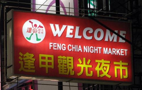 fengjianightmarket