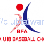 第11回BFA U-18アジア選手権の全て|入場券・日程・場所