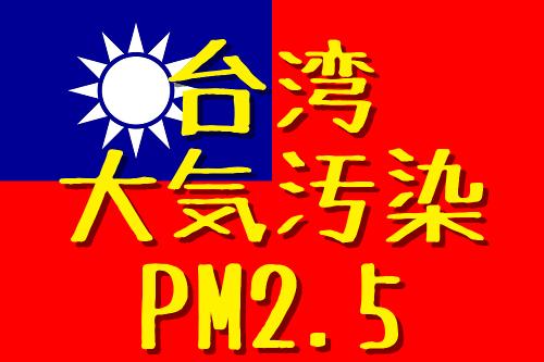 台湾の大気汚染とPM2.5