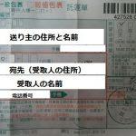 台湾国内の小包郵送なら台湾版ゆうパック(國内包裏)の郵送料金が安くておススメ