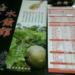 台湾の中華式ファミレスで水餃子・小籠包類の料理の種類と値段は?