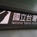 国立台湾美術館|入館無料で現代芸術を楽しめる施設とアクセスの紹介