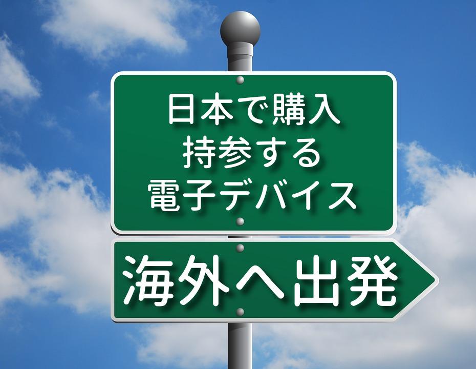 海外へ出発する前に日本で購入して持参する電子デバイス
