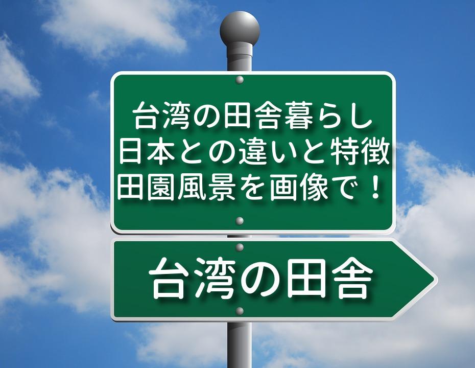 台湾の田舎暮らしはどう?-日本の田舎との違いと特徴をザックリ解説