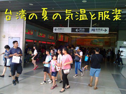 台湾の夏の気温と服装