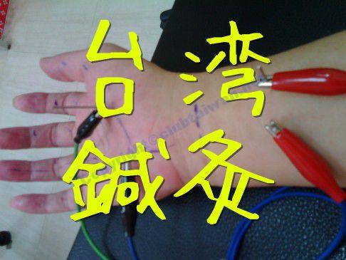 台湾で鍼灸治療‐針治療