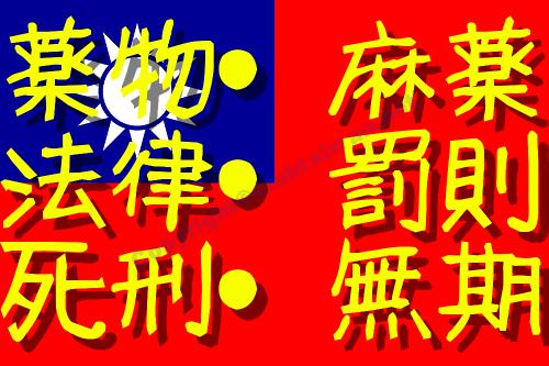 台湾で麻薬‐死刑と無期懲役