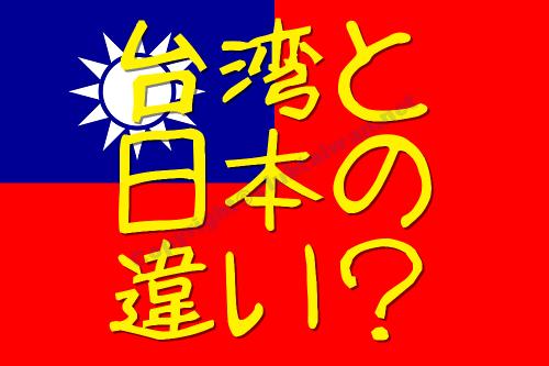日本と台湾の違い