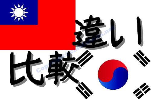 台湾と韓国の違いと比較