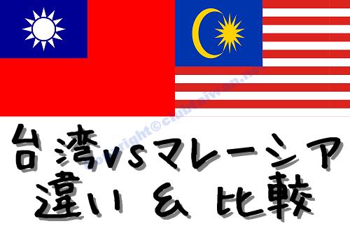 台湾とマレーシアの違い&比較