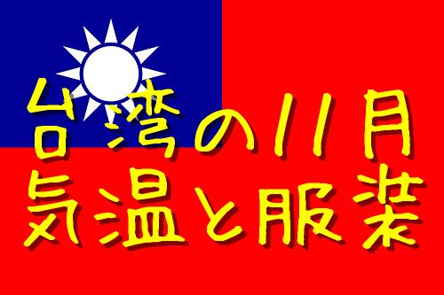 台湾の11月の気温と服装