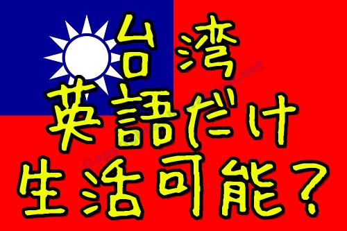 台湾で英語だけで生活
