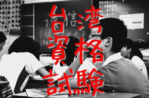 台湾の資格‐国家資格試験