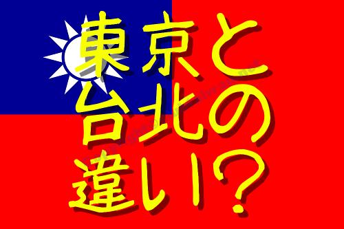 東京と台北の違い