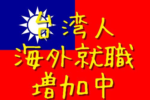 台湾人の海外就職が増加中