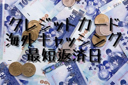 海外でクレジットカードでキャッシングの際の最短返済日