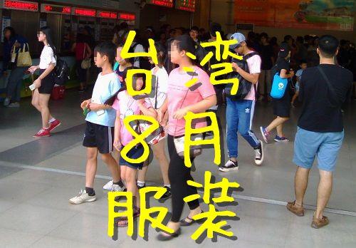 台湾の8月の服装は?天候に適した服のコーデと服選びの注意点を紹介
