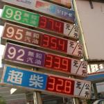 台湾のガソリンと軽油の価格|日本の種類との違いと値段比較