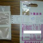 台湾旅行中に中国医学(中醫)の診察を受ける方法|中国語不可でもOK
