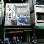 仙草凍や仙草蜜は薬効効果がある!?台湾の食文化の裏側にある医食同源