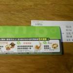 台湾新幹線(高鐡)の早割チケットの払い戻しと払戻手数料