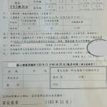 台湾の安親班の学費はいくら? 公立学校併設児童クラブと民間塾