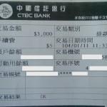 台湾の国内ATM出金手数料はいくら?|コンビニから引き出した場合