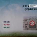 台湾の小学校の成績通知表