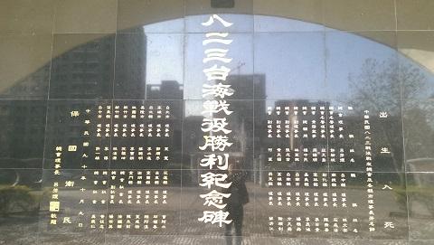 台中【八二三砲戦紀念公園】(金門砲戦戦没勝利記念碑)を紹介します ...
