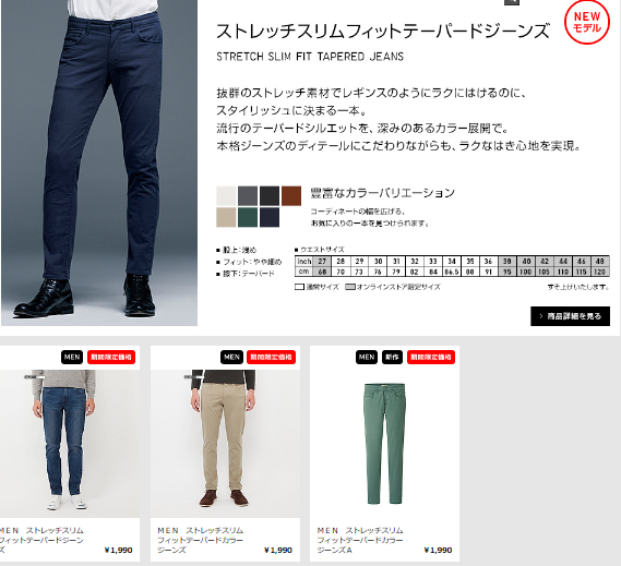 uniqlo_japan.png